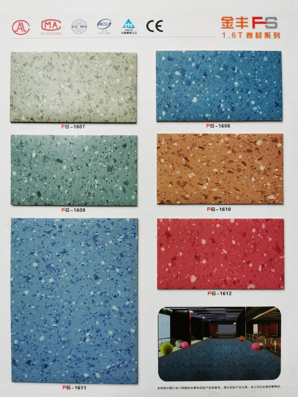 金彩-金丰1.6T卷材地板