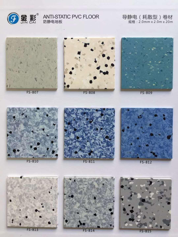 金彩-导静电PVC卷材地板/防静电片材地胶